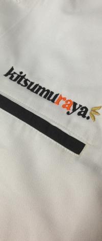 Kitsumuraya